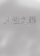 人性之罪 繁体中文免安装版