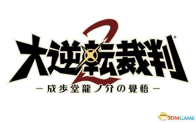 新劇本&衣裝公開 3DS《大逆轉裁判2》完成會直擊