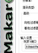 MakaronEX街机模拟器 v4.1汉化版
