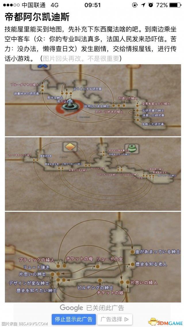 最终幻想12重制版帝都剧情怎么触发 剧情触发方法