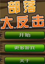 部落大反击 简体中文Flash版