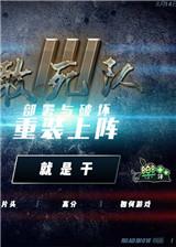 敢死队3 简体中文Flash汉化版