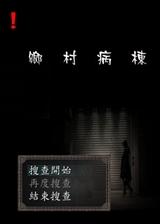 搜查:乡村病栋 繁体中文免安装版