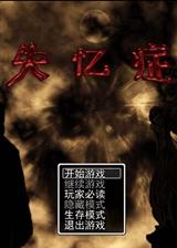 失忆症 简体中文免安装版