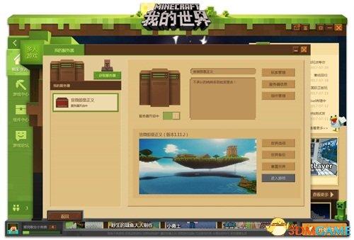 《我的世界》开放服务器租赁 绿宝石积分系统揭秘