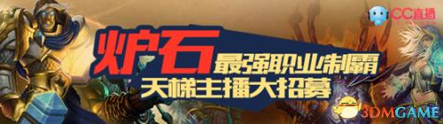 <b>炉石最强职业制霸——CC直播天梯主播大招募</b>