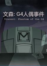 文森:G4人偶事件 简体中文免安装版