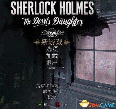 福尔摩斯恶魔之女中文怎么设置