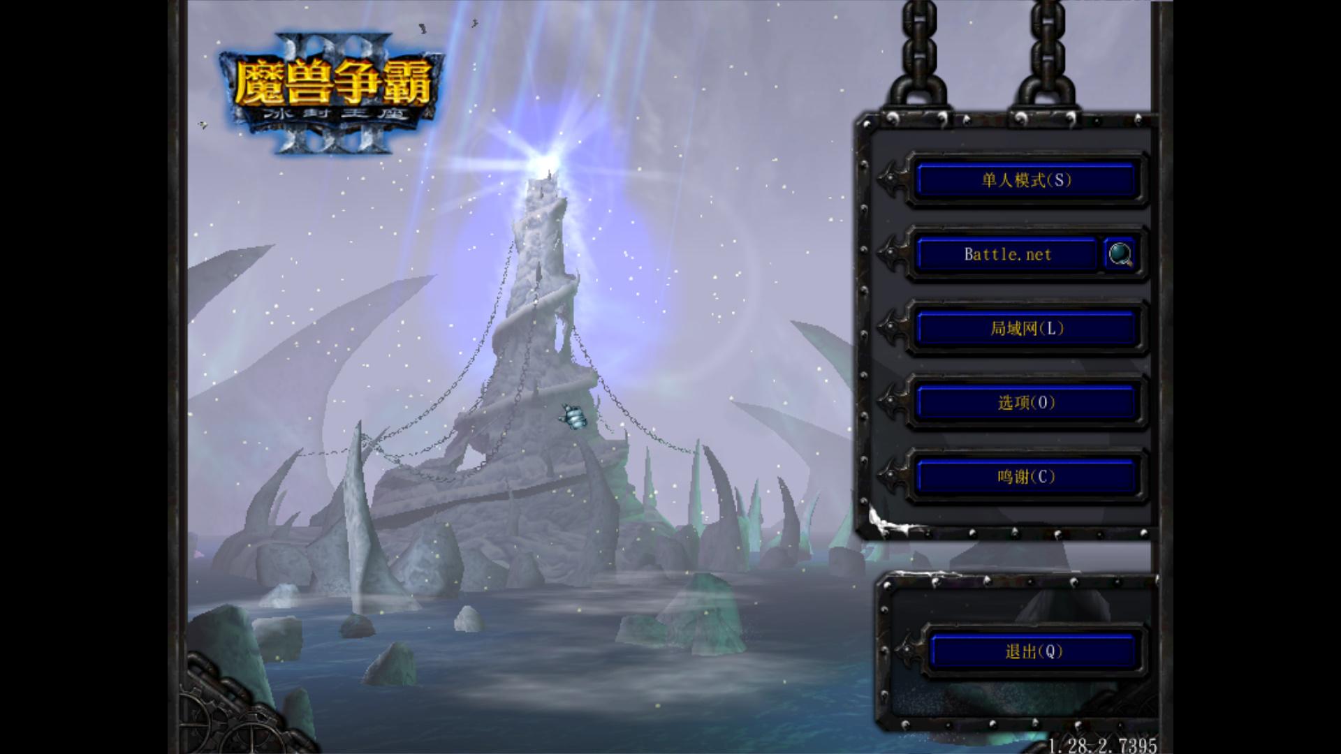 《魔兽争霸3》冰封王座v1.24b补丁的v1.24c