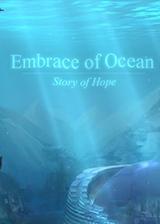 拥抱海洋:希望