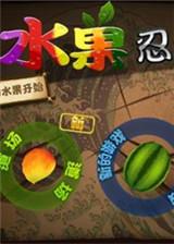《水果忍者高清版》(Fruit Ninja HD)鸾霄汉化版