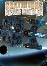 《无厘头太空战争》(Gratuitous Space Battles)三资料片完全