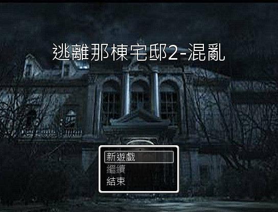 逃离那栋宅邸2 游戏截图