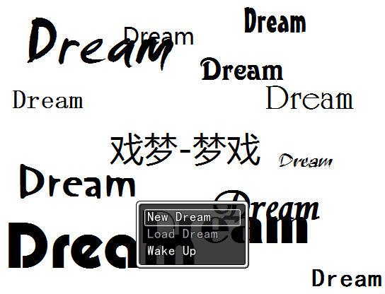戏梦:梦戏 游戏截图