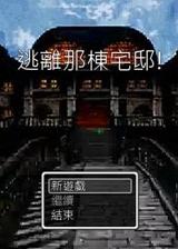 逃离那栋宅邸 繁体中文免安装版