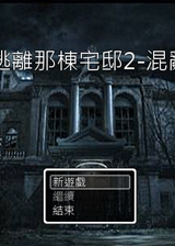 逃离那栋宅邸2:混乱 繁体中文免安装版