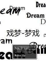 戏梦:梦戏