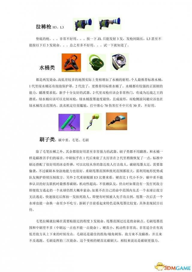 喷射战士2新手入门图文攻略 全模式全武器道具玩法详解