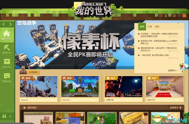 充满潜力的方块世界 《我的世界》中国版评测