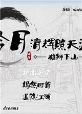 冷月清辉照天涯 简体中文免安装版