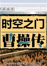 曹操传:时空之门 简体中文免安装版