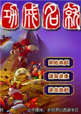 梦幻西游单机版功成名就 简体中文免安装版