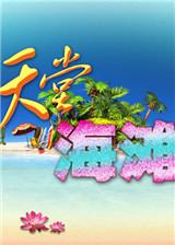 《天堂海滩(Paradise Beach)》鸾霄汉化版