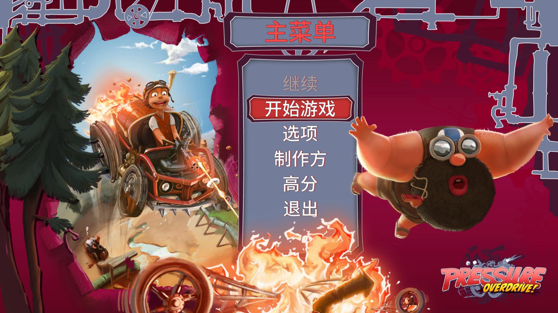 压力过载 中文截图
