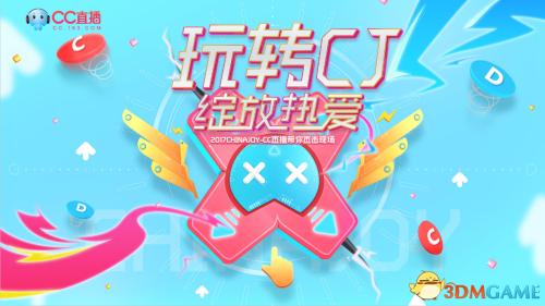 ChinaJoy精彩抢先看 CC直播撩妹老师天团激发荷尔蒙