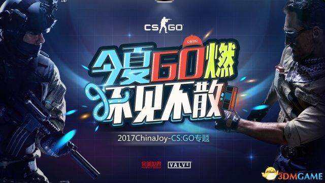 <b>挑战擂台女王!CSGO邀你在CJ现场玩点特别的</b>