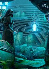 幽暗迷宫5:失落灵魂 简体中文免安装版
