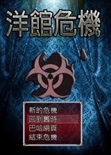 洋馆危机 繁体中文免安装版