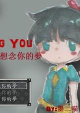 想念你的梦 繁体中文免安装版