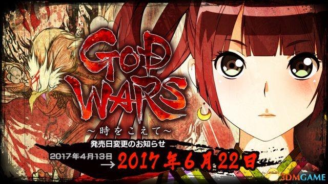 黄泉迷宫!SRPG《神之战:穿越时空》最新DLC公开
