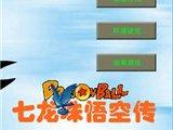七龙珠悟空传 简体中文免安装版