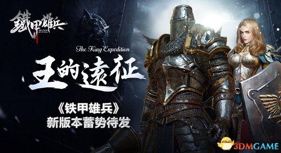 王的远征 军团竞技网游《铁甲雄兵》新版本蓄势待发