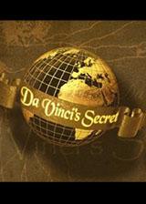 达芬奇的秘密 英文免安装版