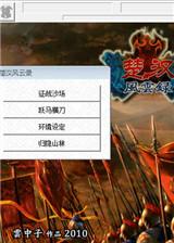 楚汉风云录 简体中文免安装版