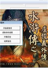 卢俊义外传 简体中文免安装版