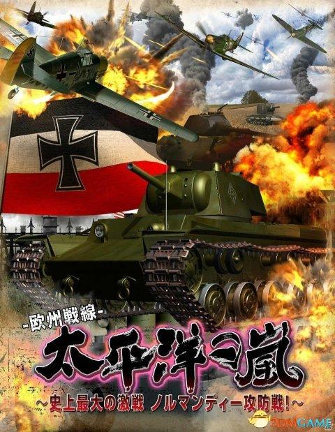 《太平洋之岚:诺曼底攻防战》再度跳票至17年秋