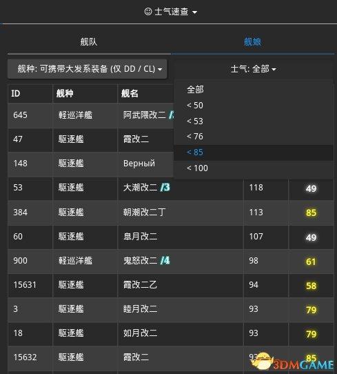 舰队collection poi插件士气速查工具v0.4.0