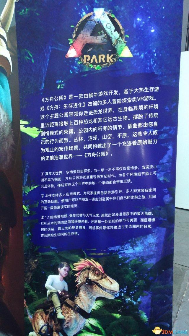 CJ《方舟:公园》VR试玩 如真似幻的恐龙国度