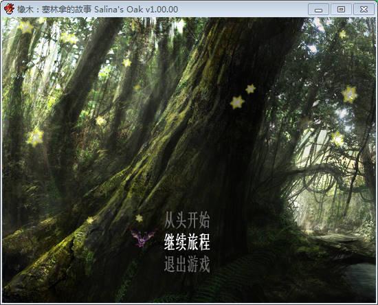 橡木:塞林拿的故事 游戏截图