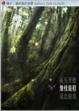 橡木:塞林拿的故事 简体中文免安装版
