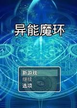 异能魔环 官方简体中文免安装版