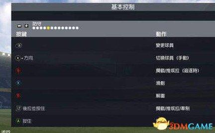 FIFA 18策略防守新手入门教学 玩法心得分享