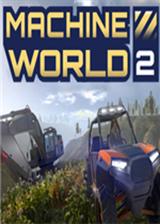 机械世界2 英文免安装版