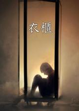 衣柜 繁体中文免安装版