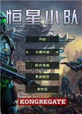恒星小队 简体中文Flash汉化版