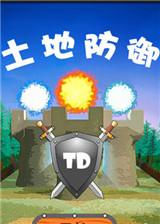 土地防御 简体中文Flash汉化版